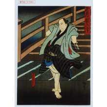 Utagawa Hirosada: 「忠孝救入浜」「黒船忠右衛門」 - Waseda University Theatre Museum