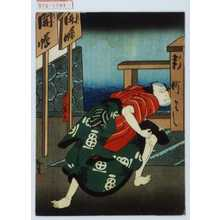 Utagawa Hirosada: 「こく門庄兵衛」 - Waseda University Theatre Museum