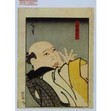 Utagawa Hirosada: 「与市兵衛」 - Waseda University Theatre Museum