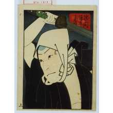 Utagawa Hirosada: 「勝間源五兵衛」 - Waseda University Theatre Museum