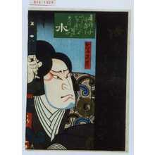 Utagawa Hirosada: 「水」「加藤正清」 - Waseda University Theatre Museum