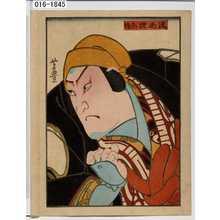 Utagawa Yoshitoyo: 「浪花次郎作」 - Waseda University Theatre Museum