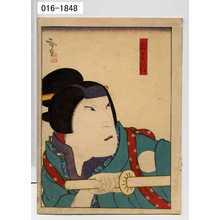 Utagawa Hirosada: 「おはつ」 - Waseda University Theatre Museum