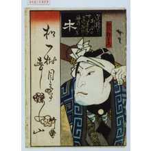 Utagawa Hirosada: 「船頭松右衛門」 - Waseda University Theatre Museum