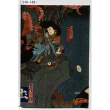 広信: 「五行の内 土」「和田雷八郎 中村雀右衛門」 - Waseda University Theatre Museum