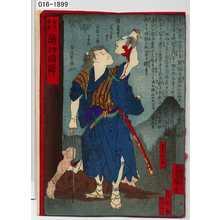 Kano Shugen Sadanobu: 「勧善懲悪 読切講釈」「金井谷五郎」 - Waseda University Theatre Museum