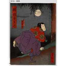 Utagawa Yoshitaki: 「姉妹達大礎」「志賀谷五郎 嵐雛助」 - Waseda University Theatre Museum