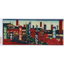 Utagawa Yoshitaki: 「松島廓大芝居人形芝居繁栄図」 - Waseda University Theatre Museum