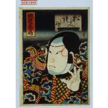 Utagawa Hirosada: 「忠孝武勇伝」「松がへ鉄之助」 - Waseda University Theatre Museum