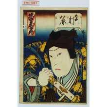 Utagawa Hirosada: 「忠孝武勇伝」「より兼」 - Waseda University Theatre Museum