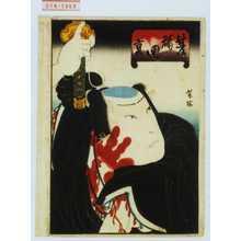 芳梅: 「夏 福岡貢」 - 演劇博物館デジタル