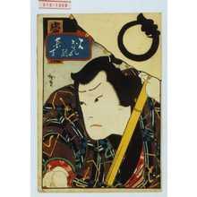 Utagawa Hirosada: 「忠」「はなれ駒長吉」 - Waseda University Theatre Museum