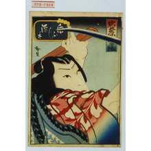 Utagawa Hirosada: 「忠孝関取鏡」「白ふじ源太」 - Waseda University Theatre Museum