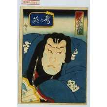 Utagawa Hirosada: 「忠孝関取鏡」「鬼ヶ嶽」 - Waseda University Theatre Museum