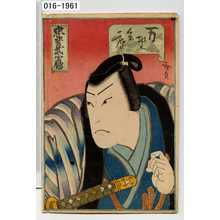 Utagawa Hirosada: 「忠孝武勇伝」「万野兵庫」 - Waseda University Theatre Museum