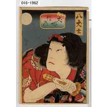 Utagawa Hirosada: 「八犬伝」「犬塚信乃」 - Waseda University Theatre Museum