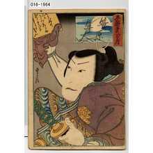 Kano Shugen Sadanobu: 「本朝武勇伝」「笹原隼人」 - Waseda University Theatre Museum