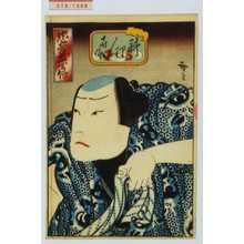 Utagawa Hirosada: 「忠孝武勇伝」「料理人喜助」 - Waseda University Theatre Museum