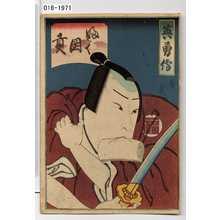 鳥居清貞: 「英雄伝」「ふく岡貢」 - 演劇博物館デジタル