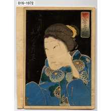 Utagawa Hirosada: 「忠孝奇人伝」「こしもとお菊の霊」 - Waseda University Theatre Museum