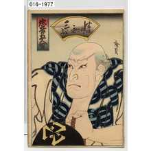 Utagawa Hirosada: 「忠孝五人男」「つり舟三ぶ」 - Waseda University Theatre Museum