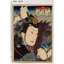 Utagawa Kunimasu: 「小栗判官」 - Waseda University Theatre Museum
