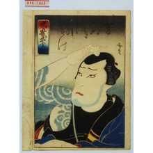 Utagawa Hirosada: 「忠孝武勇伝」「菅ぬま小すけ」 - Waseda University Theatre Museum