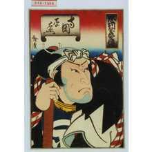 歌川広貞: 「忠列義士伝」「寺岡平右衛門」 - 演劇博物館デジタル
