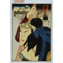 Utagawa Hirosada: 「忠列義士伝」「加藤与茂七」 - Waseda University Theatre Museum