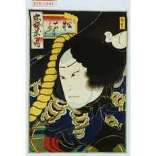 Utagawa Hirosada: 「忠孝武勇伝」「松右衛門」 - Waseda University Theatre Museum