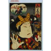 Kano Shugen Sadanobu: 「流行勇者けん競」「和藤内」 - Waseda University Theatre Museum