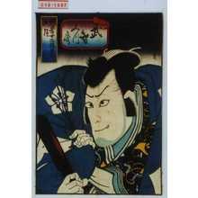 Utagawa Hirosada: 「忠孝十二月之内 五月」「武智みつ秀」 - Waseda University Theatre Museum