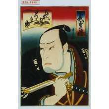 Kano Shugen Sadanobu: 「義勇伝」「秋月弓之助」 - Waseda University Theatre Museum