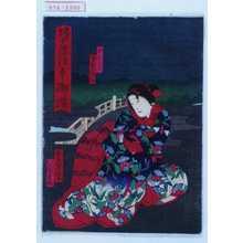 Utagawa Yoshitaki: 「須磨都源平躑躅」「小はぎ 中村福助」 - Waseda University Theatre Museum
