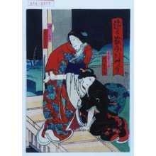 Utagawa Yoshitaki: 「浅間嶽面影艸紙」「奥女中いく島 嵐寛右衛門」「時鳥 市川右団次」 - Waseda University Theatre Museum