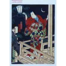 Utagawa Yoshitaki: 「浅間巴の丞 片岡我当」 - Waseda University Theatre Museum