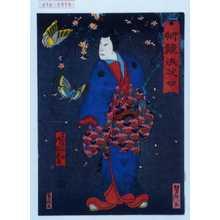 Utagawa Yoshitaki: 「術競浪花功」「藤波由縁之助 片岡我当」 - Waseda University Theatre Museum