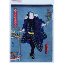 広信: 「雪月花廼内」「華屋徳兵衛 片岡我当」 - Waseda University Theatre Museum