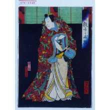 Utagawa Yoshitaki: 「義経千本桜」「源よし経 実川延三郎」 - Waseda University Theatre Museum