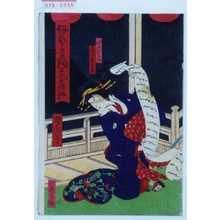 Utagawa Yoshitaki: 「伊勢音頭恋寝釼」「油屋おこん 尾上多賀之丞」 - Waseda University Theatre Museum