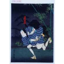 歌川芳滝: 「貝屋善吉」 - 演劇博物館デジタル