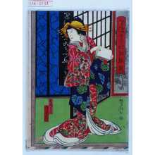 Utagawa Yoshitaki: 「天満宮花松梅桜」「青柳太夫 片岡我当」 - Waseda University Theatre Museum