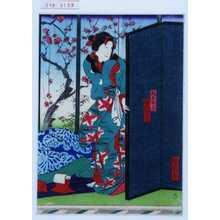 Utagawa Yoshitaki: 「娘おとき 実川延三郎」 - Waseda University Theatre Museum