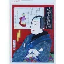 Kano Shugen Sadanobu: 「劇場十二月之内 天満宮菜種御供 正月の雪」「堤畑十作 市川右団治」 - Waseda University Theatre Museum