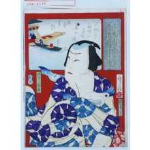 Kano Shugen Sadanobu: 「夕陽愉快揃の内」「中むら福助」 - Waseda University Theatre Museum
