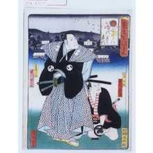 Utagawa Kunikazu: 「見立いろはたとへ」「小者七助 実川鯱蔵」「大星ゆらの助 実川延三郎」 - Waseda University Theatre Museum