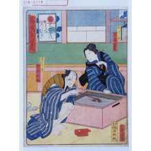 Utagawa Kunikazu: 「見立いろはたとへ」「おとみ 大谷友松」「子もり安 中村仲助」 - Waseda University Theatre Museum