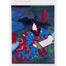 Utagawa Yoshitaki: 「娘すゞしろ実は若菜姫 市川右団次」 - Waseda University Theatre Museum