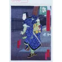 Utagawa Yoshitaki: 「釜渕双汲巴」「岩木当馬之丞 中むら福助」 - Waseda University Theatre Museum
