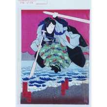Utagawa Yoshitaki: 「宮本無三四 実川延若」 - Waseda University Theatre Museum